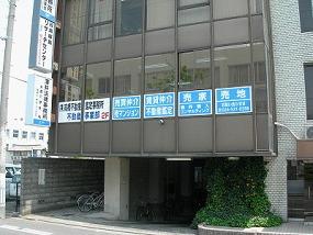 株式会社高橋不動産鑑定事務所